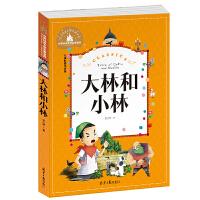 大林和小林 彩�D注音版 一二三年��n外��x��必�x世界�典�和�文�W少�好�著童�故事��