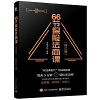 66节保险法商课(修订版)