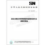 SN/T 1866-2007 进出口粮谷中咪唑磺隆残留量检测方法 液相色谱