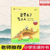 正版现货 家里来了豆子人-彩图注音 浙江少年儿童出版社 萧袤