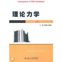 【二手旧书8成新】理论力学(第2版 张俊彦 等 9787301198452