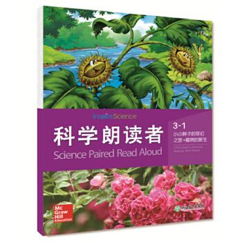 """科学朗读者 3-1 小小种子的奇幻之旅-植物的新生 麦格劳希尔出版集团*科学系列""""Inspire Science""""中科学绘本《Science Paired Read Aloud》的中文版,并配有音频,让孩子在大声朗读中爱上科学。"""