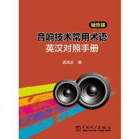 音像技术常用术语英汉对照手册 袖珍版