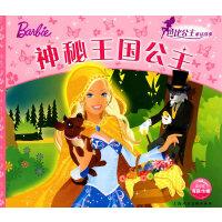 【旧书二手书8新正版】 芭比公主童话故事:神秘王国公主 艾格盟  文,克里斯蒂娜慕