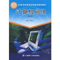 【二手书9成新】 计算机网络(附光盘) 谢希仁著 大连理工大学出版社 9787561124741