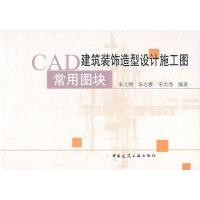 CAD建筑装饰造型设计施工图常用图块(附光盘)