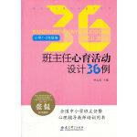 班主任心育活动设计丛书:班主任心育活动设计36例(小学1~3年级卷)