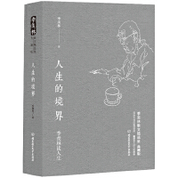 季羡林谈人生:人生的境界(精装典藏版)