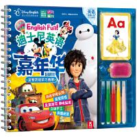 迪士尼英语嘉年华・益智游戏学习画册