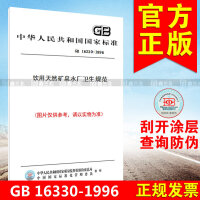 GB 16330-1996饮用天然矿泉水厂卫生规范