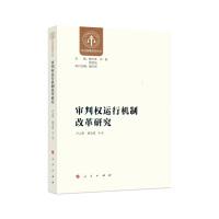 【人民出版社】审判权运行机制改革研究(法治战略研究丛书)