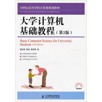 【二手旧书8成新】大学计算机基础教程(第2版 杨有安 9787115236128