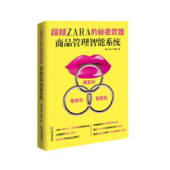 超越ZARA的秘密武器 : 商品管理智能系统 【新书店购书无忧有保障】