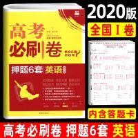 高考必刷卷押题6套英语高中英语全国高考模拟试卷汇编2020版