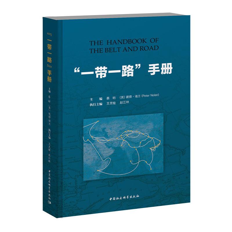 """""""一带一路""""手册 全球首部关于""""一带一路""""倡议的百科读本"""