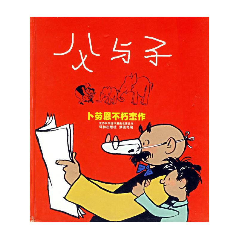 父与子全集(精装)(红)