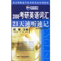 2008考研英语词汇21天速听速记(新航道英语学习丛书)