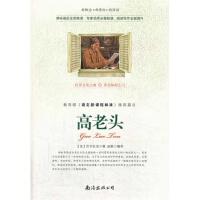 新概念・新课标・新阅读:高老头(双色) (法)巴尔扎克,赵新译 9787544261401