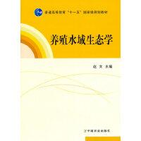 【旧书二手书8新正版】 养殖水域生态学 赵文   中国农业出版社 9787109157873