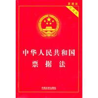 【二手旧书8成新】中华人民共和国票据法 实用版 国务院法制办公室 9787509321171