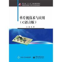 【二手旧书8成新】单片机技术与应用(C语言版 朱蓉 9787121288128