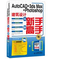 【二手旧书8成新】AutoCAD+3ds Max+Photoshop建筑设计从新手到高手 龙马工作室著 9787115