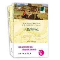 【二手旧书8成新】人性的弱点 买中文版送英文原版 双语译林 (美国)戴尔・卡耐基 9787544720212
