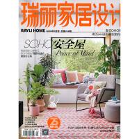 瑞丽家居设计2020年5期 期刊杂志