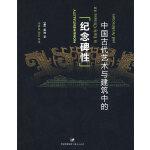 中国古代艺术与建筑中的纪念碑性