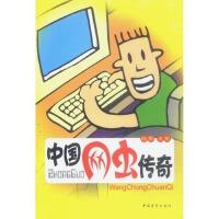 【RT5】中国网虫传奇 陆群 中国青年出版社 9787500649397