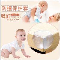 透明婴儿安全防撞保护套 加厚凳角桌角宝宝安全防撞保护套