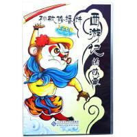 西游记CD四大名著原著正版cd西游记的故事12cd车载儿童故事cd碟