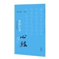 中国历代书法名家写心经放大本系列 苏轼行书《心经》