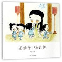 茶仙子系列丛书・茶仙子・喝茶趣