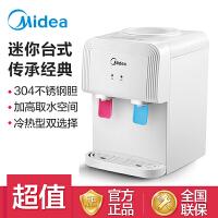 美的(Midea)饮水机 家用办公迷你饮水机 台式冷热型饮水器 YD1220T 白色