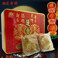 【包邮】莲香楼 月饼 纯正莲蓉月饼 750g 铁盒装 广式月饼 中秋月饼