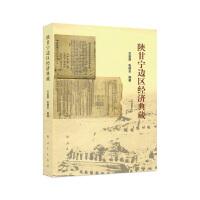 【人民出版社】陕甘宁边区经济典藏