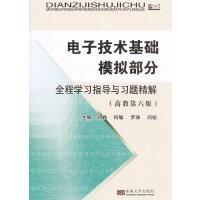 【二手旧书8成新】电子技术基础模拟部分全程学习指导与习题精解(第六版 孙峥 等 9787564158217