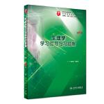 生理学学习指导与习题集(第3版/本科临床配套)