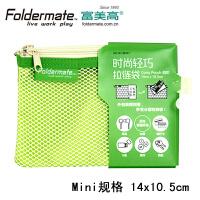 Foldermate/富美高 82047 时尚轻巧拉链袋 绿色 Mini 14cm x10.5cm透明网格袋塑料手机中