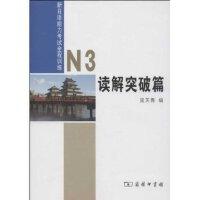新日语能力考试全程训练N3读解突破篇 商务印书馆