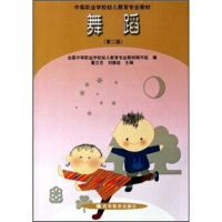 【二手旧书8成新】中职业学校幼儿教育专业教材:舞蹈(第2版(附 董立言,刘振远 9787040096378