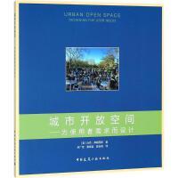 城市开放空间,(美)马克・弗朗西斯(MarkFrancis),中国建筑工业出版社[新华品质 选购无忧]