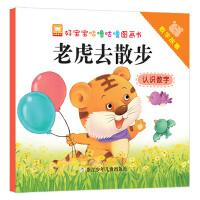 好宝宝咕噜咕噜图画书:数学故事 老虎去散步