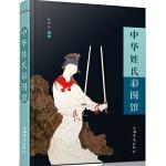 中华姓氏彩图馆