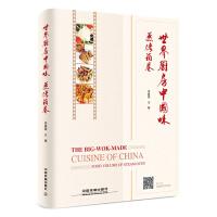 世界厨房中国味・蒸烤箱卷