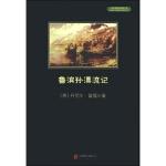 【TH】鲁滨孙漂流记 [英] 丹尼尔・笛福; 朱佳怡 北京联合出版公司 9787550240179