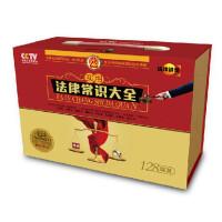 正品 实用法律常识大全125CD 3DVD 大团结CCTV中国中央电视台法律讲堂