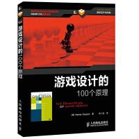 【二手旧书8成新】游戏设计的100个原理 (美)迪斯潘,肖心恰 9787115376879