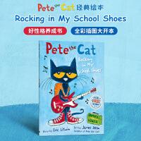 小豆豆英文童书 Pete the Cat Rocking in My School Shoes皮特猫穿着校鞋玩摇滚 E